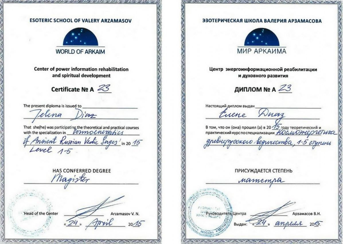 Диплом Елены Диаз по космоэнергетике древнерусского язычества