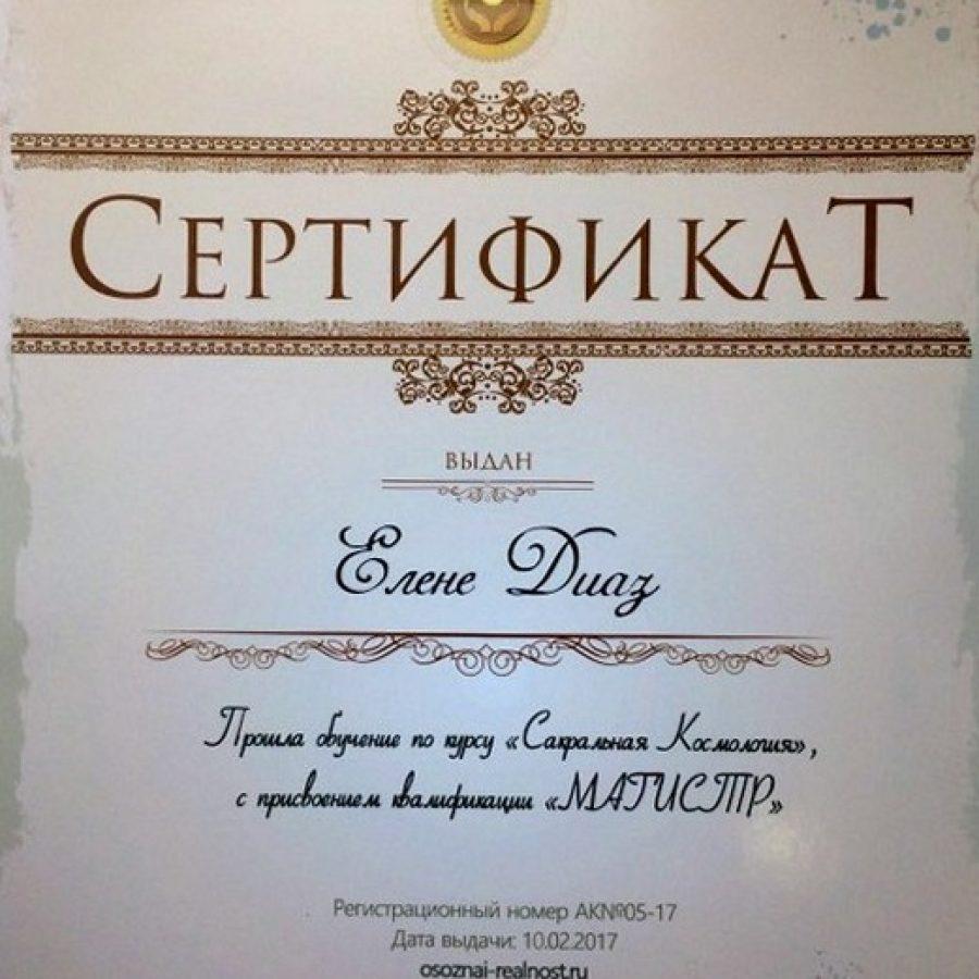 Сертификат по Сакральной Космологии