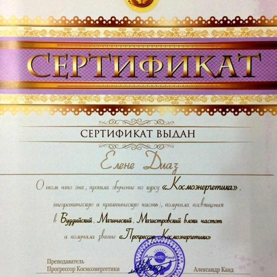 Сертификат по космоэнергетике