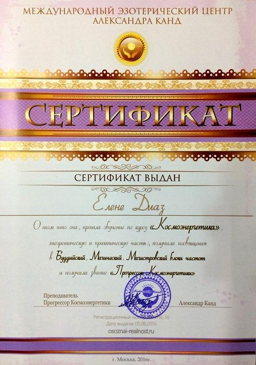 Сертификат Елены Диаз по космоэнергетике