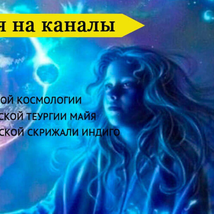 aktcia_na_kanaly cakralnoy kocmologii