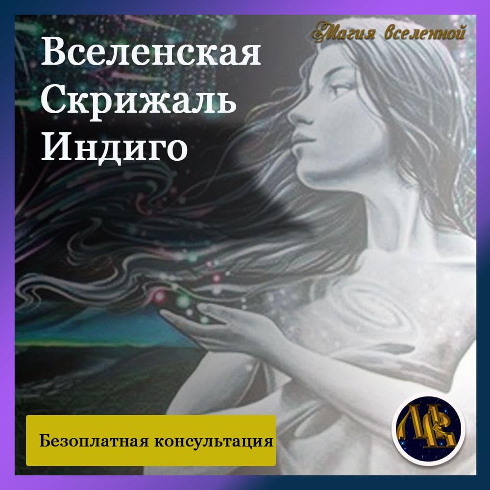 ckrizhal_indigo_obuchenie