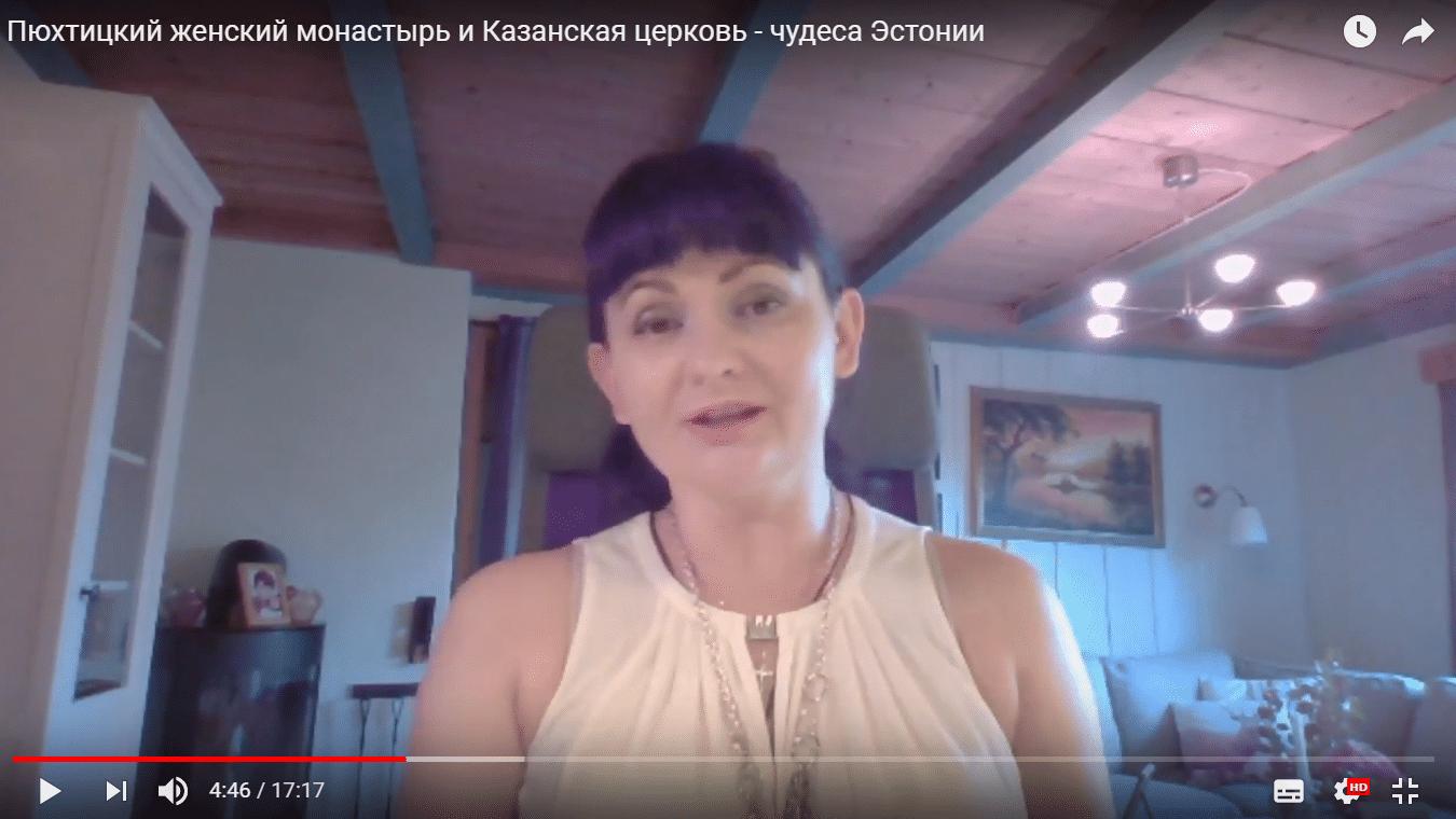 Пюхтинский женский монастырь и Казанская церковь - чудеса Эстонии