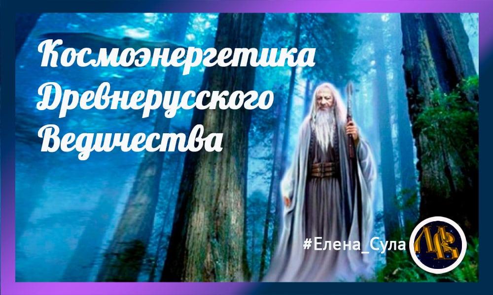 Космоэнергетика<br />Древнерусского<br />Ведичества
