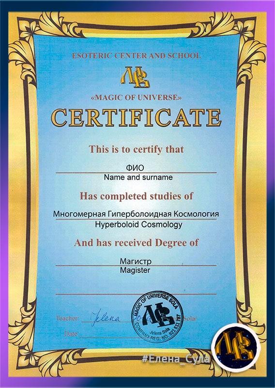 Сертификат_обучающегося